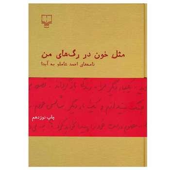 کتاب مثل خون در رگ های من اثر احمد شاملو نشر چشمه
