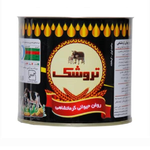 روغن حیوانی گاوی گوسفندی تروشک - 500 گرم