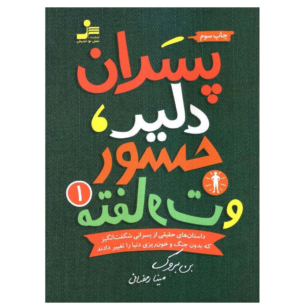 پسران دلیر جسور و متفاوت 1 اثر بن بروک انتشارات نسل نواندیش