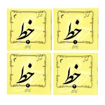 کتاب آموزش خط اثر حجت الله اسدی انتشارات تیموری 4جلدی