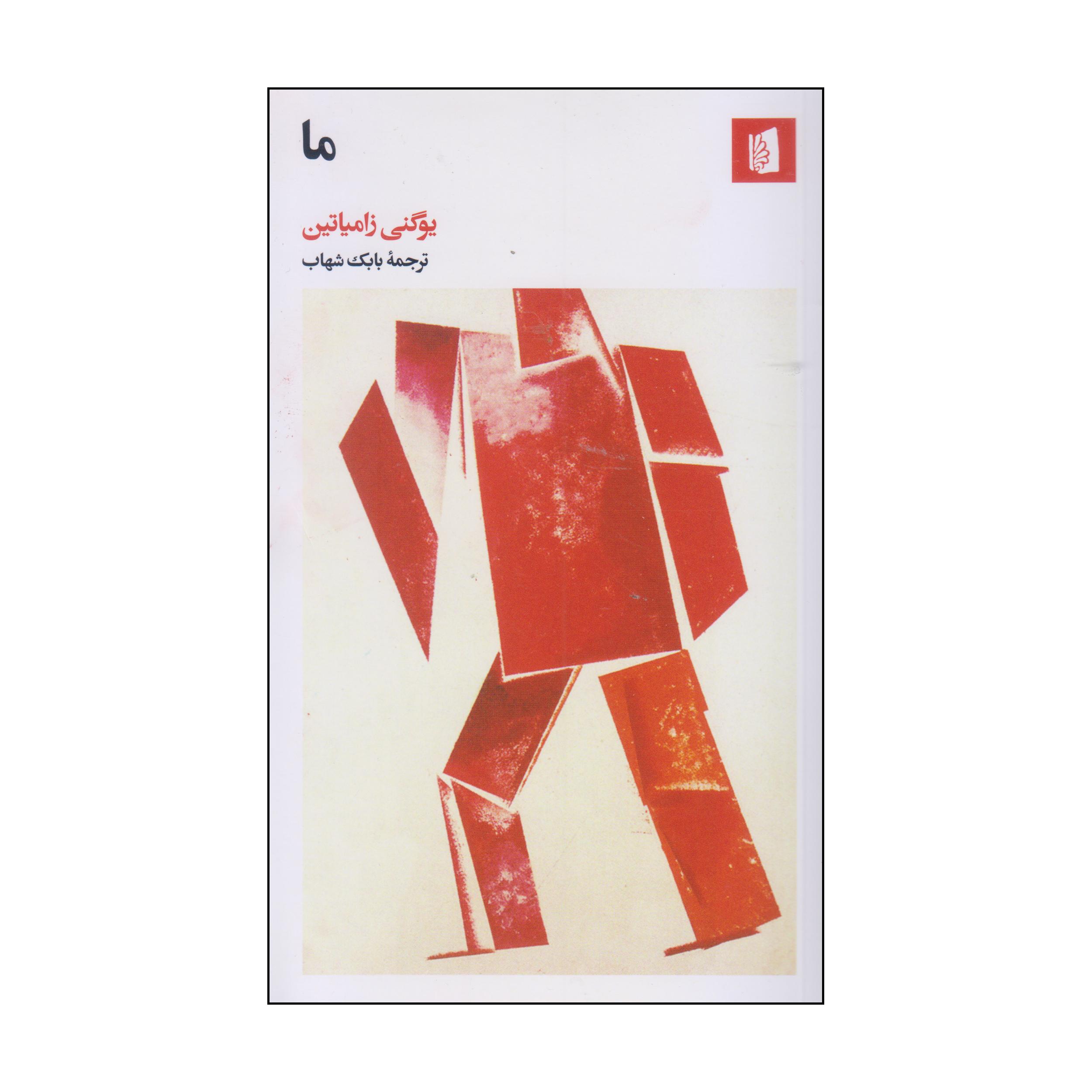 کتاب ما اثر یوگنی زامیاتین انتشارات بیدگل