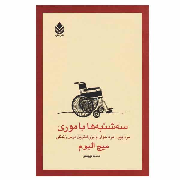 کتاب سه شنبه ها با موری اثر میچ البوم نشر قطره