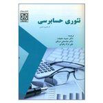 کتاب تئوری حسابرسی اثر ای ین دنیس انتشارات دانشگاه بین المللی امام خمینی