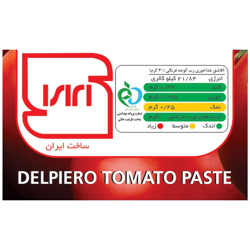 کنسرو رب گوجه فرنگی دلپیرو -800 گرم