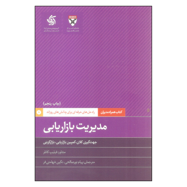 کتاب مدیریت بازاریابی اثر فیلیپ کاتلر نشر آریاناقلم
