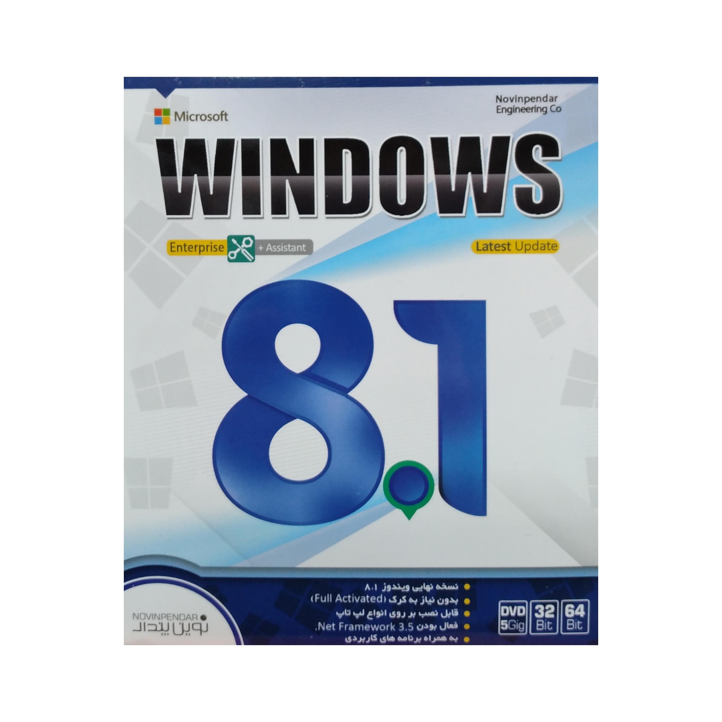 سیستم عامل Assistant + Windows 8.1 نشر نوین پندار