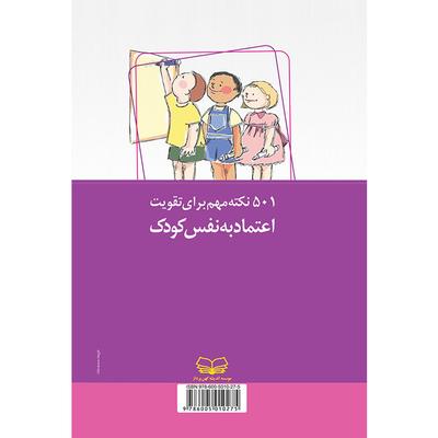 کتاب 501 نکته مهم برای تقویت اعتماد به نفس کودک اثر رابرت دی رمزی انتشارات اندیشه کهن پرداز