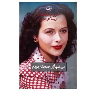 کتاب من تنها زن صحنه بودم اثر مری بندیکت نشر ثالث