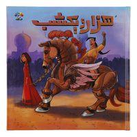 کتاب چاپی,کتاب چاپی انتشارات طاهر