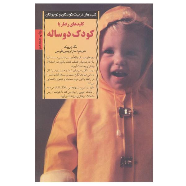 کتاب کلیدهای رفتار با کودک دو ساله اثر مگ زویبک انتشارات صابرین