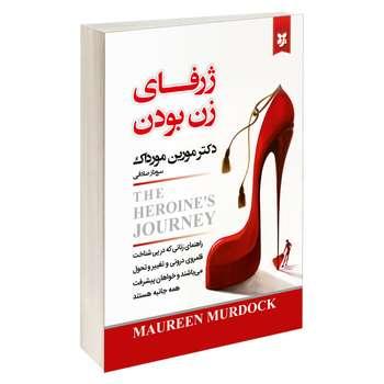 کتاب ژرفای زن بودن اثر مورین مورداک نشر نیک فرجام