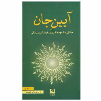 کتاب آیین جان اثر دن میلمن انتشارات مکتوب