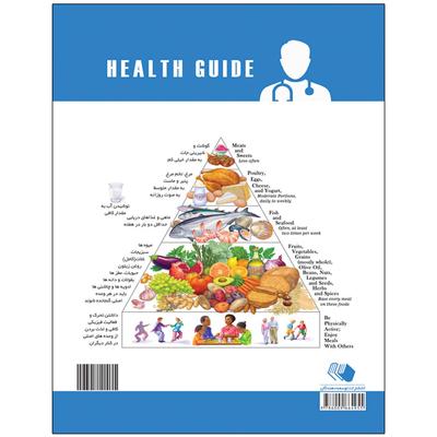 کتاب راهنمای سلامتی اثر مظاهر علیپور و گلایل گلپور انتشارات توسعه دهندگان