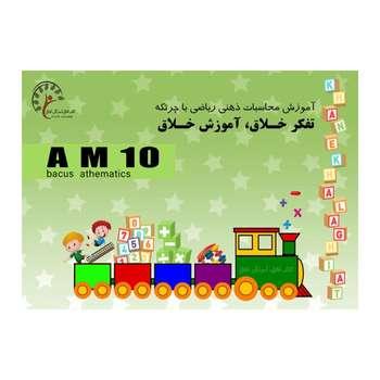 کتاب آموزش محاسبات ذهنی با چرتکه AM 10 اثر رومینا محمدی اصل نشر فرهنگ رسا