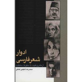 کتاب ادوار شعر فارسی از مشروطیت تا سقوط سلطنت اثر محمدرضا شفیعی کدکنی