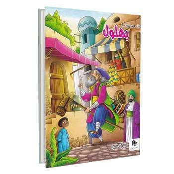 کتاب قصه های پندآموز بهلول اثر مجید مهری انتشارات الینا