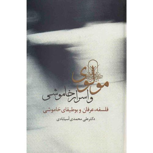 کتاب مولوی و اسرار خاموشی اثر علی محمدی آسیابادی