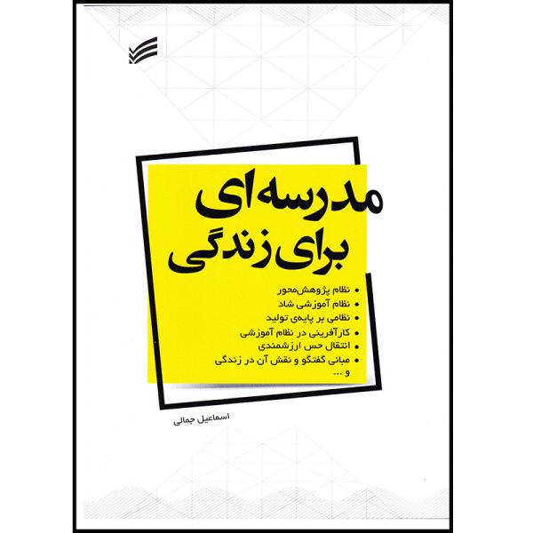 کتاب مدرسهای برای زندگی اثر اسماعیل جمالی انتشارات ندای سینا