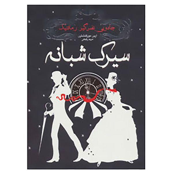 کتاب سیرک شبانه اثر ارین مورگنشترن