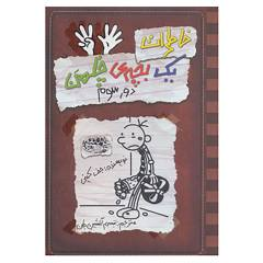 کتاب خاطرات یک بچه ی چلمن 8 اثر جف کینی
