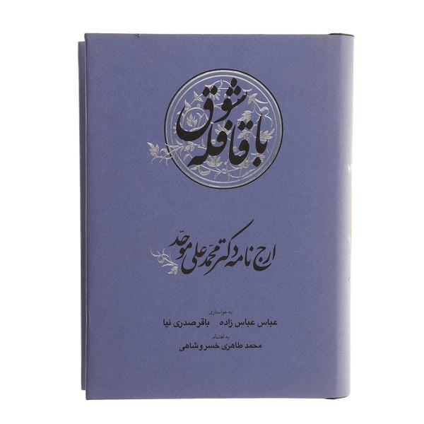 کتاب با قافله شوق اثر محمد طاهری خسروشاهی