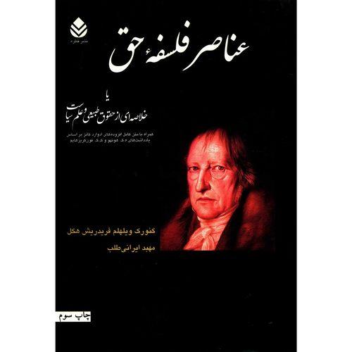 کتاب عناصر فلسفه حق اثر گئورگ ویلهلم فریدریش هگل