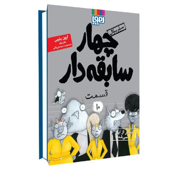 كتاب کتاب چهار سابقه دار 10 اثر آرون بلیبی نشر هوپا