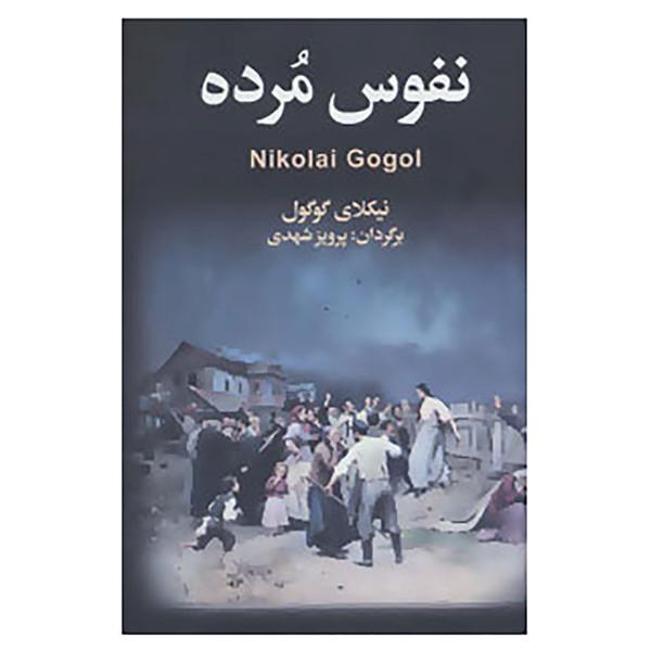 کتاب نفوس مرده اثر نیکلای گوگول