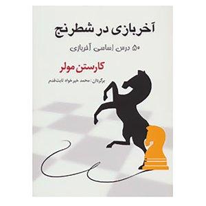 کتاب آخر بازی در شطرنج اثر کارستن مولر