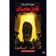 کتاب نفرین مومیایی اثر آر. ال. استاین
