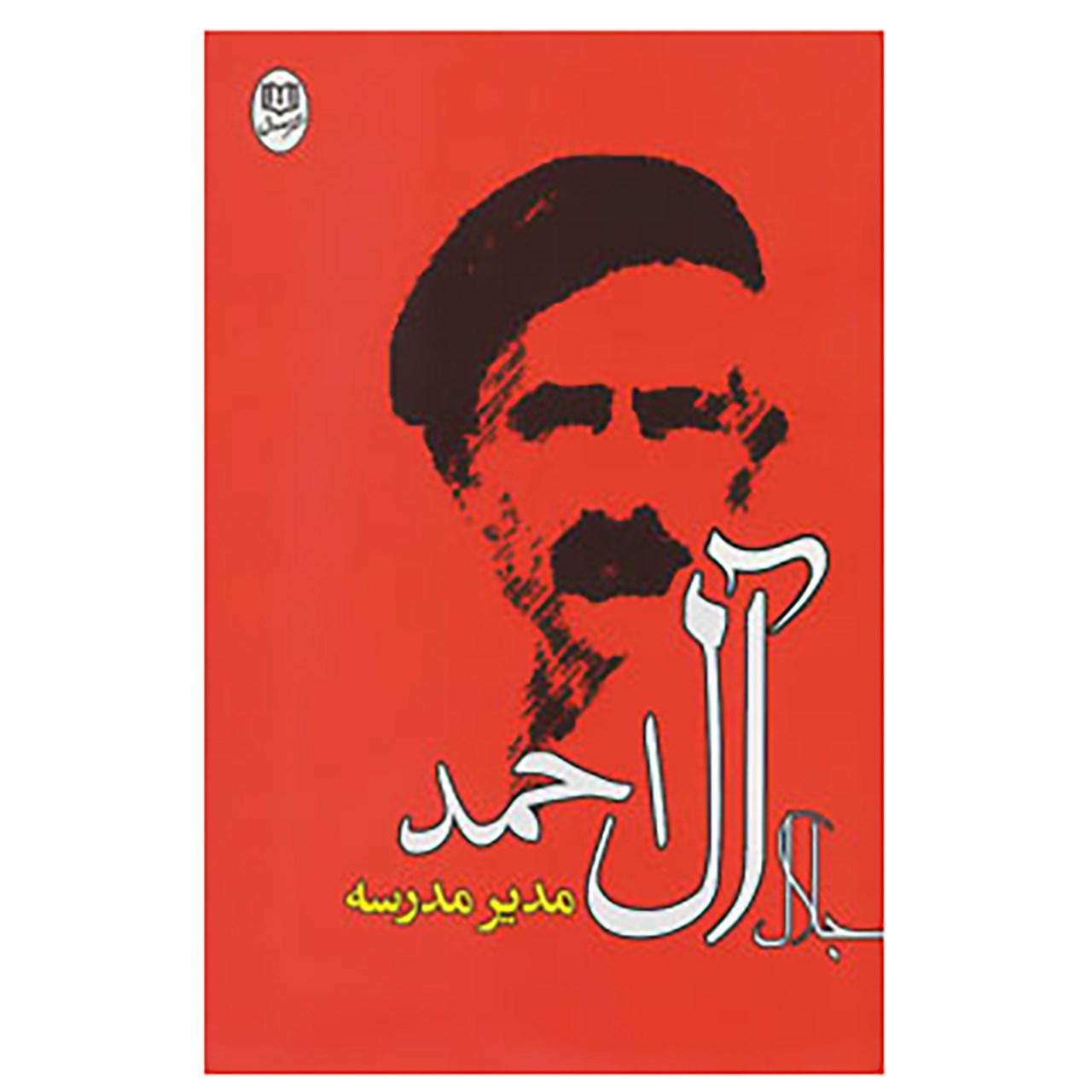 خرید                      کتاب مدیر مدرسه اثر جلال آل احمد