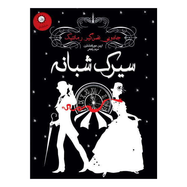 کتاب سیرک شبانه اثر ارین مورگنشترن نشر ایران بان