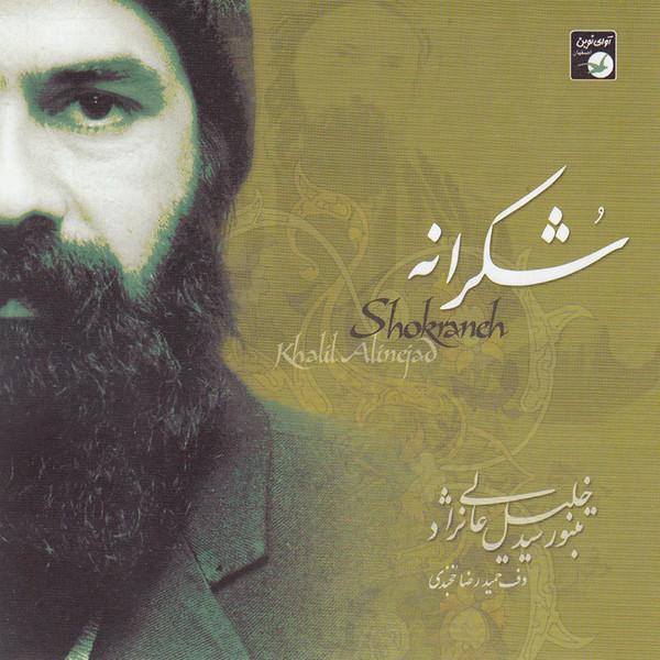 آلبوم موسیقی شکرانه اثر سید خلیل عالی نژاد نشر آوای نوین