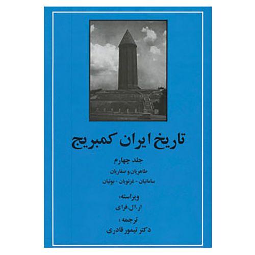 کتاب تاریخ ایران کمبریج 4 اثر تیمور قادری