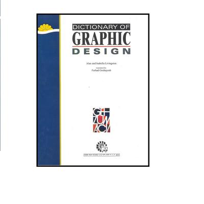 کتاب فرهنگ طراحی گرافیک واژگان ، سبک ها و طراحان گرافیک اثر آلن و ایزابل لیوینگ استون انتشارات لوتس