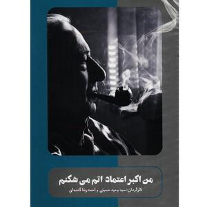 مستند من اکبر اعتماد اتم می شکنم اثر وحید حسینی