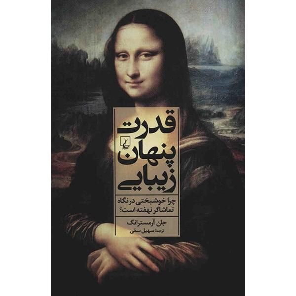 خرید                      کتاب قدرت پنهان زیبایی اثر جان آرمسترانگ