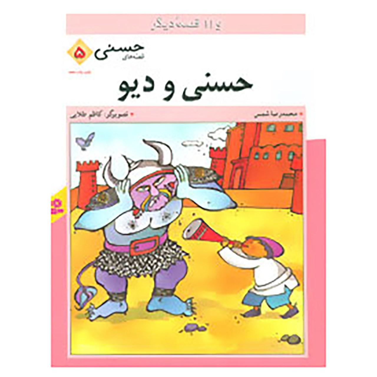 کتاب قصه های حسنی 5 اثر محمدرضا شمس