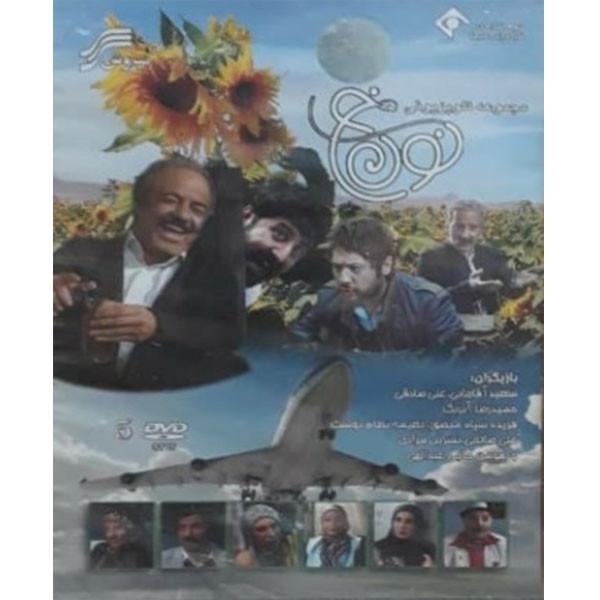 مجموعه کامل سریال نون خ اثر سعید آقاخانی
