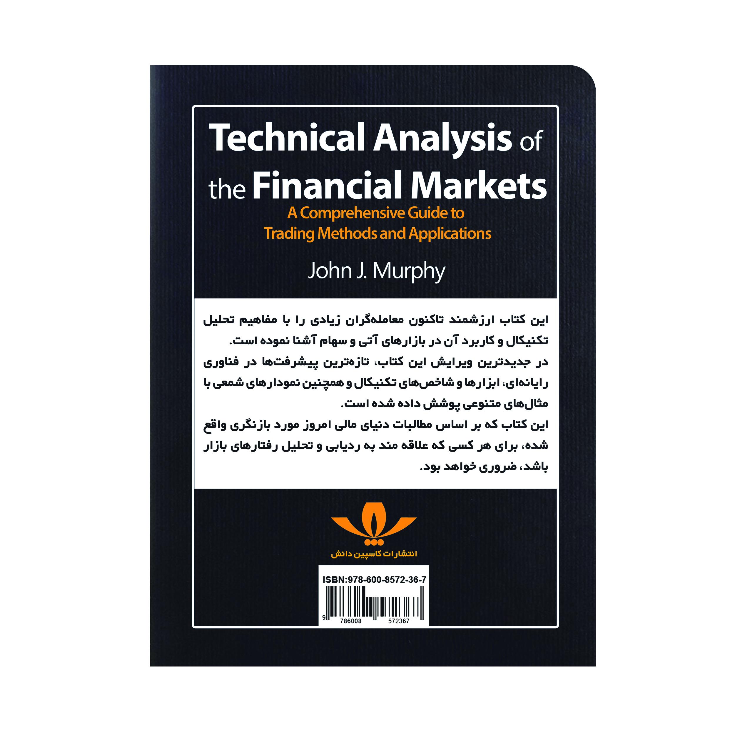 خرید                      کتاب تحلیل تکنیکال در بازار سرمایه اثر جان جی.مورفی نشر کاسپین دانش