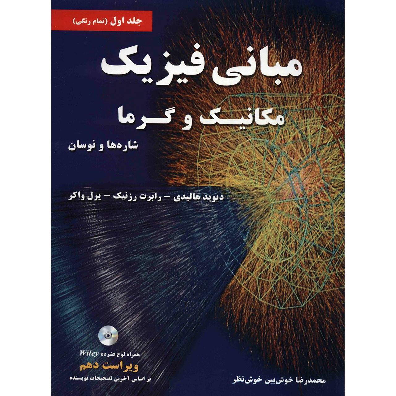 خرید                      کتاب مبانی فیزیک، مکانیک و گرما اثر دیوید هالیدی - جلد اول