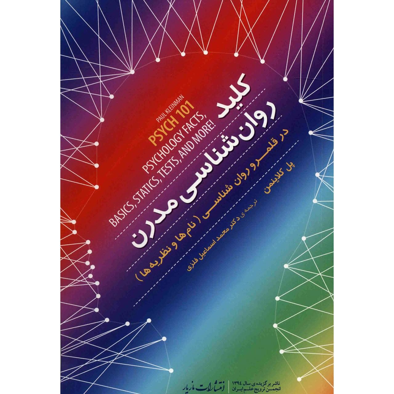 کتاب کلید روانشناسی مدرن اثر پل کلایمن