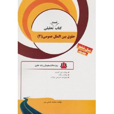 کتاب حقوق بین الملل عمومی 2 اثر محمد همتی پور انتشارات راه