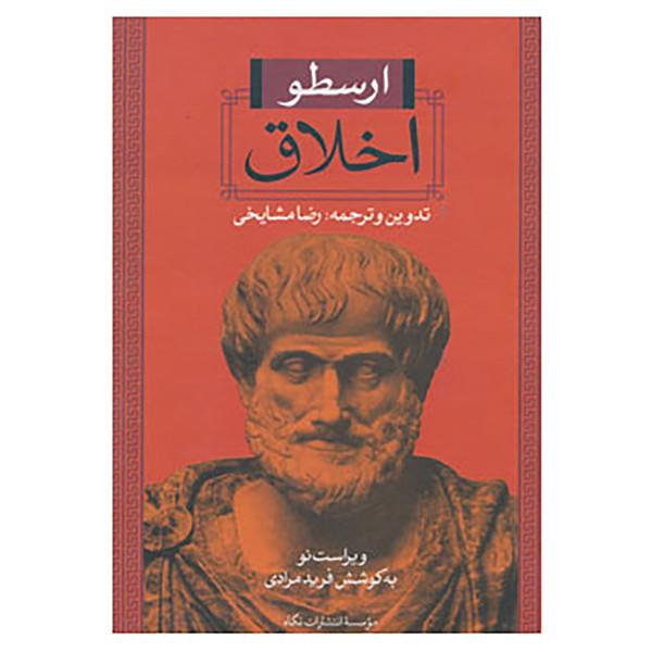 کتاب اخلاق اثر ارسطو