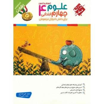 کتاب آموزش و آزمون علوم چهارم ابتدایی مبتکران اثر مجید علی محمدی - رشادت