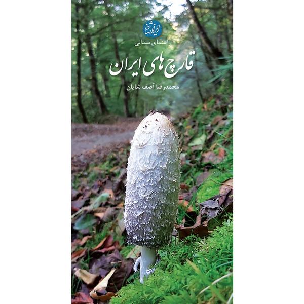 کتاب قارچهای ایران اثر محمدرضا آصف شایان انتشارات ایرانشناسی