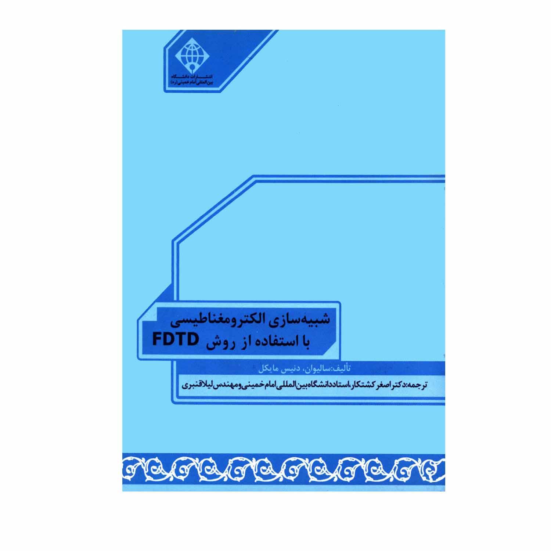 کتاب شبیه سازی الکترومغناطیسی با استفاده از روش FDTD اثر سالیوان و دنیس مایکل انتشارات دانشگاه بین المللی امام خمینی ره