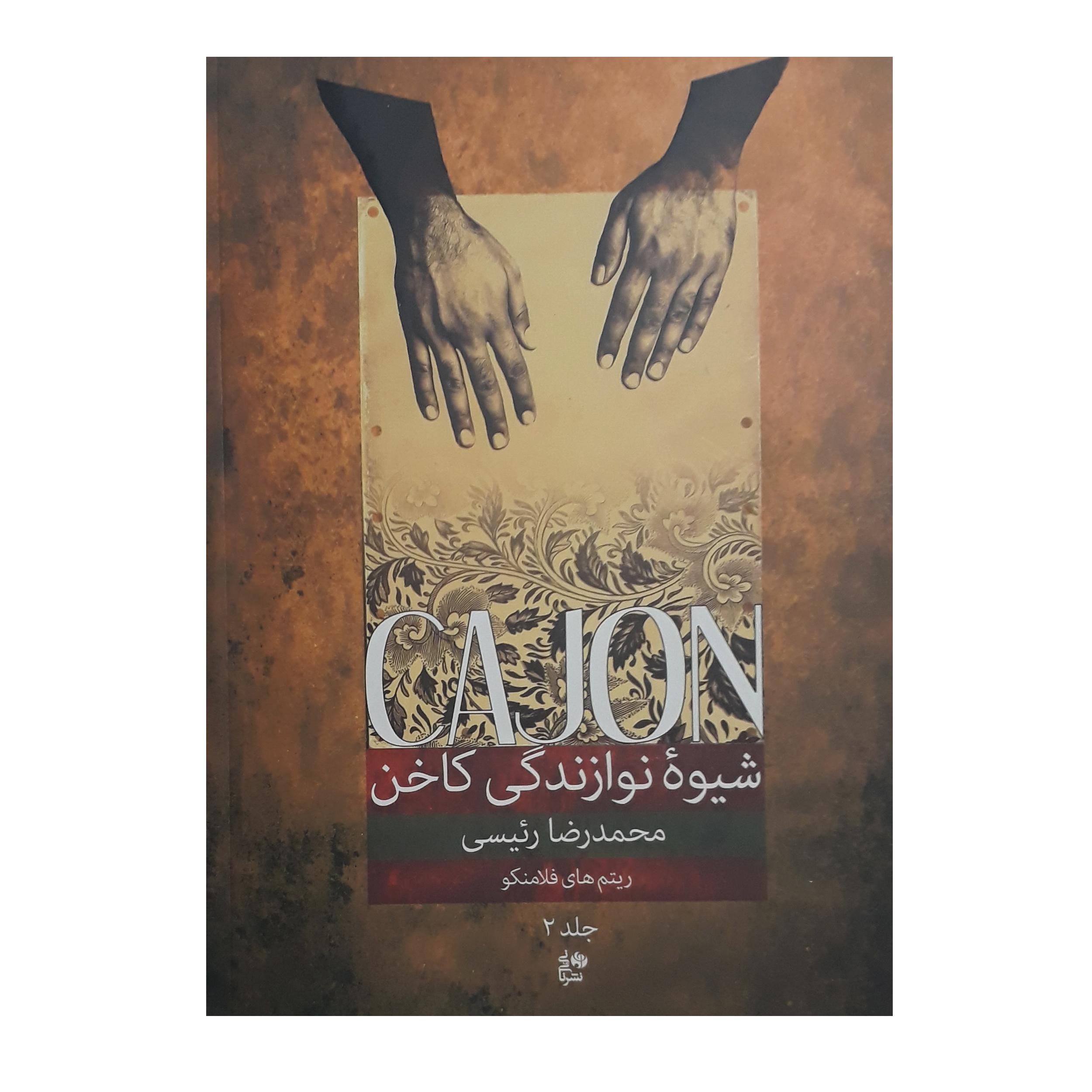 کتاب شیوه نوازندگی کاخن اثر محمد رضا رئیسی انتشارات نای و نی جلد 2