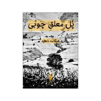 کتاب پل معلق چوبی اثر هنگامه ناهید نشر شورآفرین
