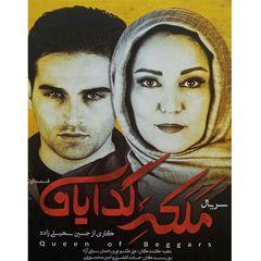 فیلم سینمایی ملکه گدایان قسمت اول اثر حسین سهیلی زاده